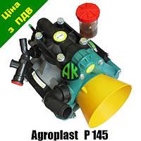 Насос мембранно-поршневий до обприскувача Agroplast P-145 | Помпи Агропласт