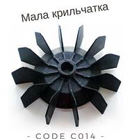 Мала крильчатка для компрессора C014