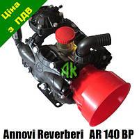 Насос мембранно-поршневий до обприскувача Annovi Reverberi AR 140 BP | Помпи Аннові Ревербері