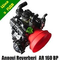 Насос мембранно-поршневий до обприскувача Annovi Reverberi AR 160 BP | Помпи Аннові Ревербері