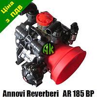 Насос мембранно-поршневой к опрыскивателю Annovi Reverberi AR 185 BP | Помпы Аннови Ревербери