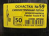 """#59 Фідерний монтаж,,Симетрична петля"""" Флюорокарбон. вага 50 грам 1 гачок, фото 3"""