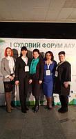 О.В.Балацкая на І Судебном Форуме