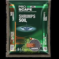 Грунт для аквариума JBL ProScape Shrimps Soil коричневый, 9л