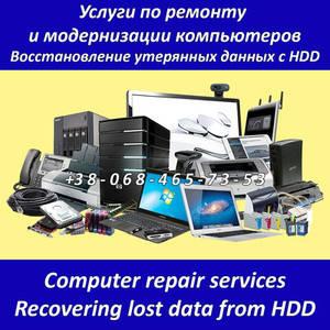 Услуги по ремонту и модернизации компьютеров в Киеве. Восстановление утерянных данных с HDD