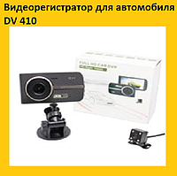 Видеорегистратор для автомобиля DV 410!Опт
