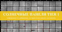 Вся правда о TIER 1: восемь неисправностей «первосортных» солнечных панелей!