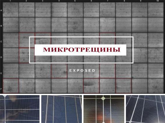 Последний список TIER 1 восемь неисправностей «первосортных» солнечных панелей 3