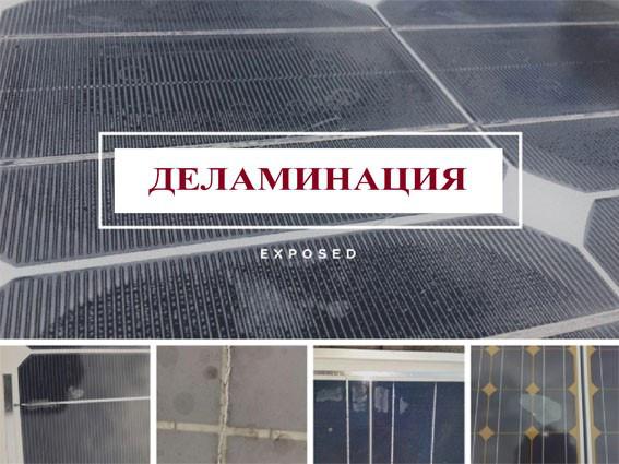 Последний список TIER 1 восемь неисправностей «первосортных» солнечных панелей 6