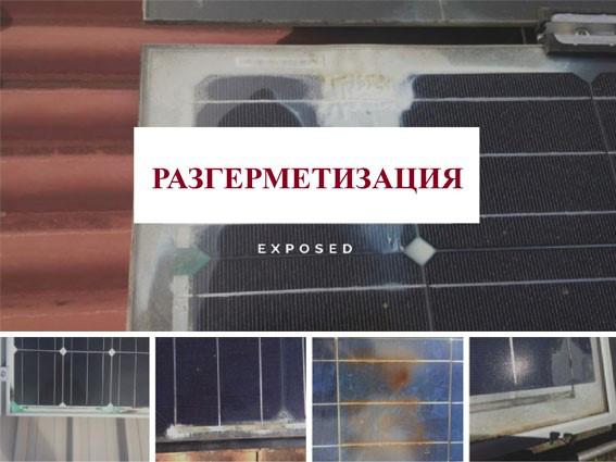 Последний список TIER 1 восемь неисправностей «первосортных» солнечных панелей 8