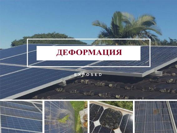 Последний список TIER 1 восемь неисправностей «первосортных» солнечных панелей 9
