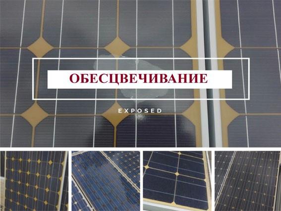 Последний список TIER 1 восемь неисправностей «первосортных» солнечных панелей 10
