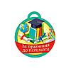 """Медаль """"За прагнення до перемоги"""" 18.1067"""