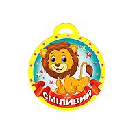 """Медаль """"Сміливий"""" 18.1064"""
