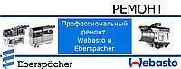 Ремонт автономных отопителей Eberspacher и Webasto.