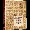 Велика книга притч. Говердовська Ірина