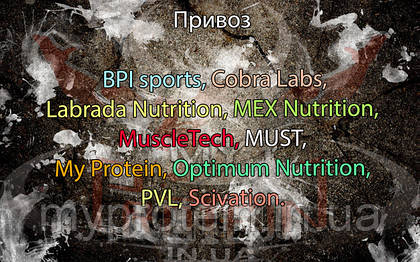 Поступление: BPI sports, Cobra Labs, Labrada Nutrition, MEX Nutrition, MuscleTech, MUST, My Protein, Optimum Nutrition, PVL, Scivation.