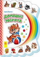 Моя перша книжка (нова): Домашні звірята (у)