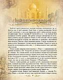 Велика книга притч. Говердовська Ірина, фото 4