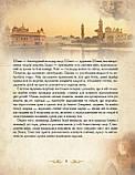 Велика книга притч. Говердовська Ірина, фото 5