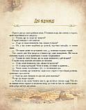 Велика книга притч. Говердовська Ірина, фото 6