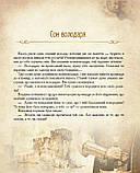 Велика книга притч. Говердовська Ірина, фото 7