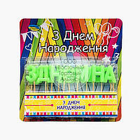 "Свечи-буквы ""З Днем Народження"" - Салатовые"