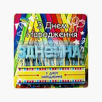 "Свечи-буквы ""З Днем Народження"" - Голубые"