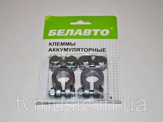Клеммы аккумуляторные Белавто БА11