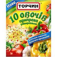Приправа ТМ Торчин 10 овощей 60г