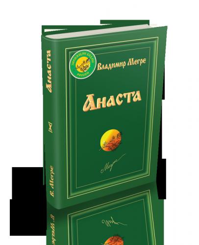 Мегре В. Анаста