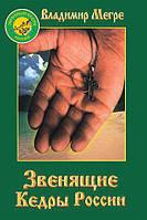 Мегре Ст. том 2 - Дзвенячі кедри Росії