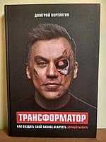 """Книга """"Трансформатор. Как создать свой бизнес и начать зарабатывать"""" Твердый переплет. Дмитрий Портнягин."""