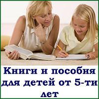 Материалы для развития и обучения детей от 5-ти лет