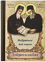 Добротолюбие избранное для мирян. Архиепископ Ювеналий (Килин)