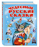 Книга Чудесные русские сказки | Эксмо
