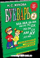 "Книга ""Букварь"", Жукова | Эксмо"