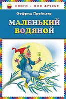 """Книга """"Маленький водяной""""   Отфрид Пройслер   Эксмо"""