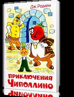 "Книга ""Приключения Чиполлино""   Джанни Родари   Самовар"