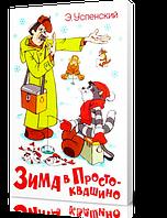 "Книга ""Зима в Простоквашино"" | Эдуард Успенский | Самовар"