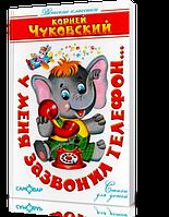 "Книга ""У меня зазвонил телефон"" | Корней Чуковский | Самовар"