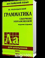 Сборник упражний. Грамматика Английского языка для школьников | Голицынский