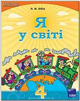 4 клас | Я у світі. Підручник (нова програма) | Бібік