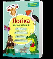 2-4 клас   Логіка - Збірник задач початкова школа   Володарська А.М.