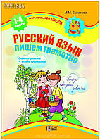 1-4 класс   Начальная школа. Русский язык. Пишем грамотно   Булахова М.М.