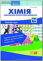 НПД. Хімія. Повний курс | Гончаренко Л.И.