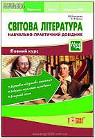 НПД. Світова Література. Повний курс | Корсунова І.О.