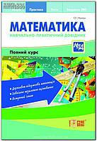 НПД. Математика. Повний курс | Каплун О. І.