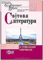 5-11 клас | Світова література у стислому переказі