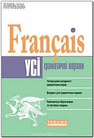 Усі граматичні вправи з французської мови
